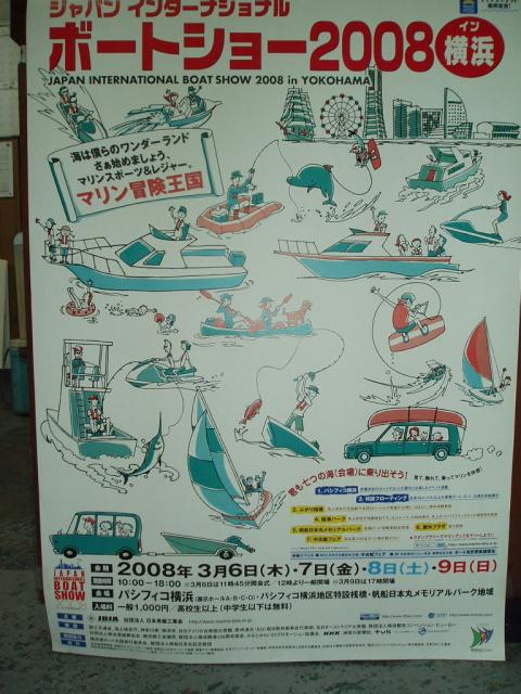 ボートショー_a0077071_815519.jpg