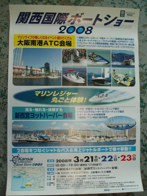ボートショー_a0077071_8165328.jpg