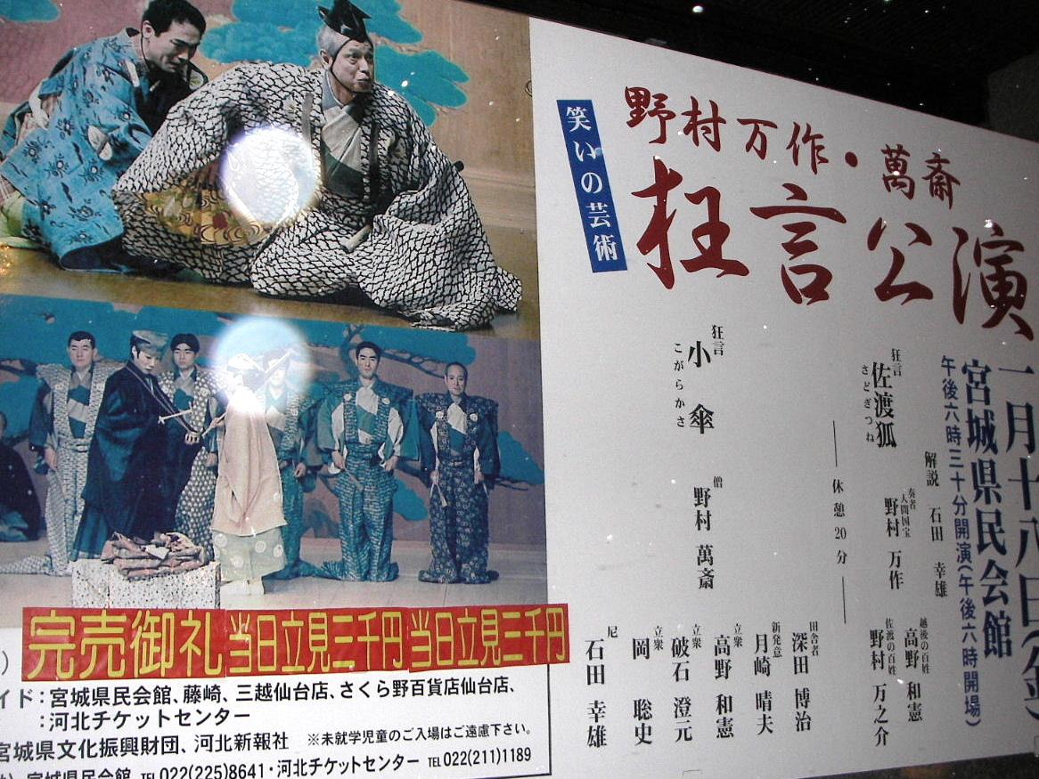 狂言「佐渡狐」・「小傘」を見る_f0100593_21455885.jpg