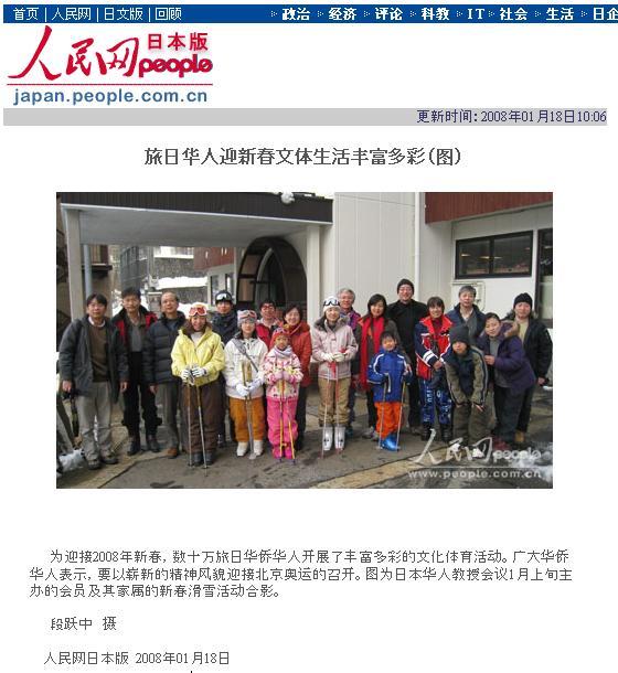 人民日報(海外版)の写真報道記事 人民網日本版に転載された_d0027795_14343046.jpg