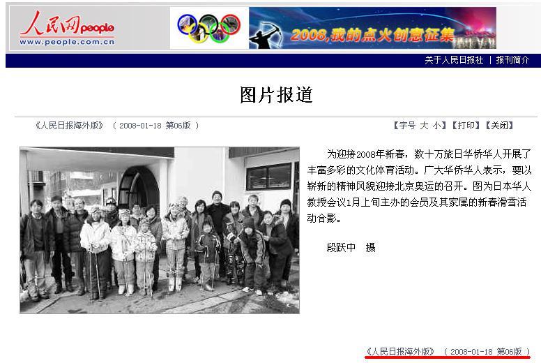 スキー写真 人民日報(海外版)に掲載された_d0027795_9243595.jpg