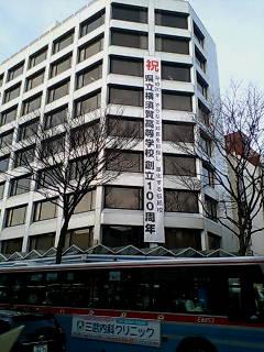 横須賀市制100年 県横高も100年 _d0092901_16345689.jpg