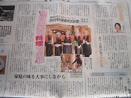 農業共済新聞にバーバーズダイニング_d0063218_1863691.jpg