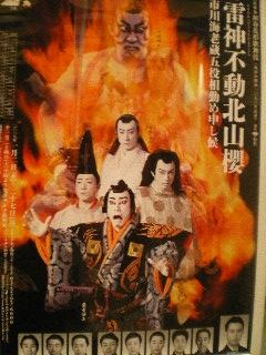 5変化歌舞伎で 海老蔵 を堪能!_c0118352_23444474.jpg