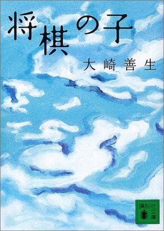 大崎 善生『将棋の子』_e0124594_22563519.jpg