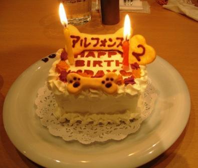 誕生日パーティー♪_f0155118_834010.jpg