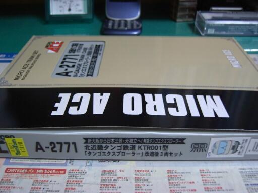 新大阪から日本三景・天橋立へ!_f0037227_248181.jpg