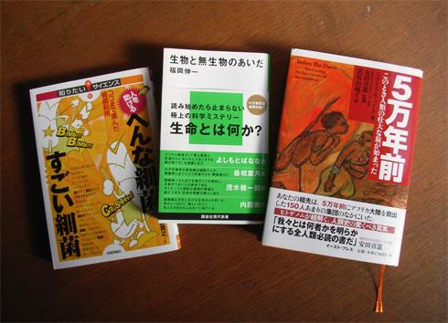 最近読んだ本_c0063348_18112589.jpg