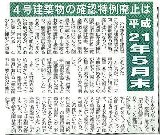 建築基準法4号特例廃止 : OMソーラーの家「Aiba Style」