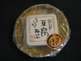 豆腐石けん_d0074474_035745.jpg