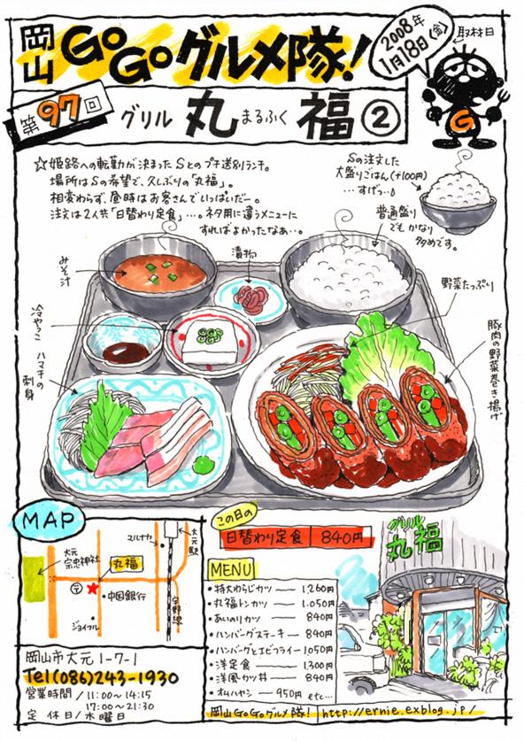 グリル・丸福_d0118987_20594784.jpg