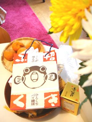 山口おみやげ御紹介。ひとくちパイ饅頭「招きふく」_e0044855_0532262.jpg
