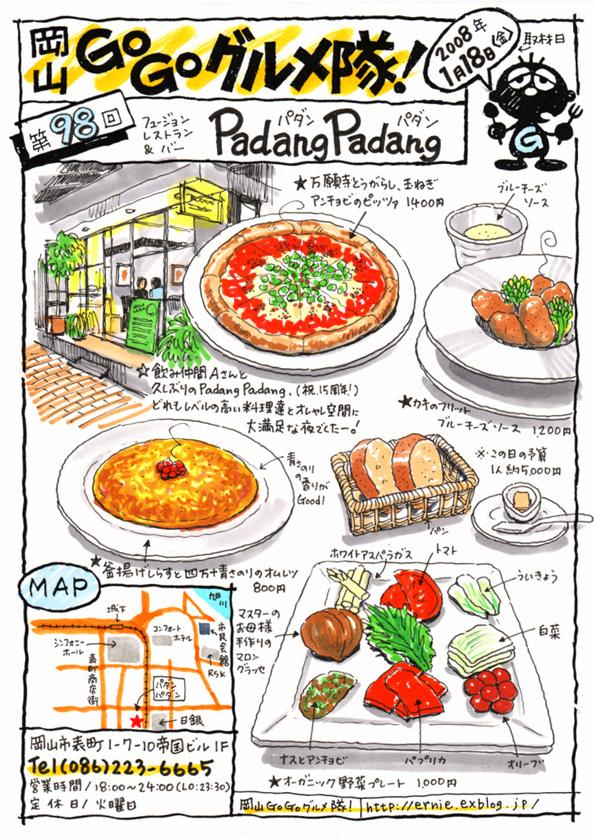 フュージョンレストラン&バー Padang Padang(パダンパダン)_d0118987_1013377.jpg