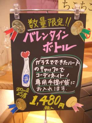【バレンタイン限定】chico-chicoスリムボトル販売中!_d0063218_20431871.jpg
