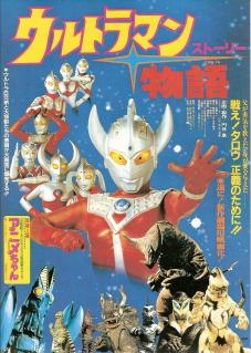 『ウルトラマン物語』(1984)_e0033570_2355856.jpg