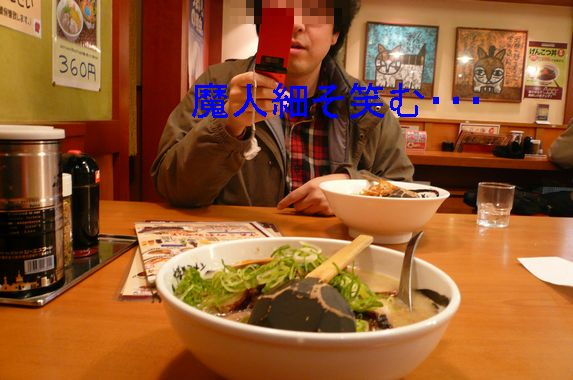 Midnight Ramen_f0097683_0155196.jpg
