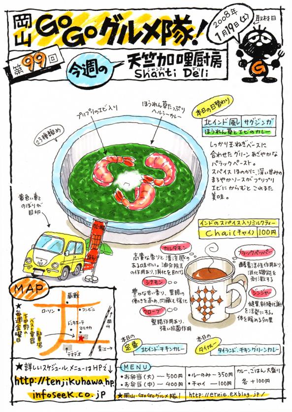 天竺加哩厨房・Shanti Deli(シャンティ・デリ)14_d0118987_0191674.jpg