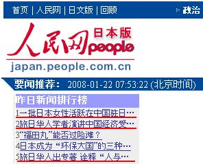 写真報道 人民網日本版アクセス上位ランク独占_d0027795_9172720.jpg