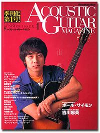 「山崎まさよし」と「アコースティック・ギター・マガジンVol.1」_c0137404_01182.jpg