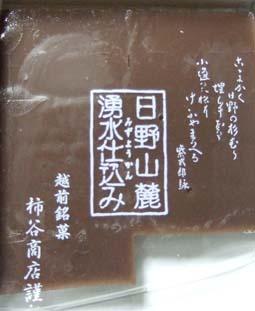 福井の水ようかん_e0008704_16522624.jpg