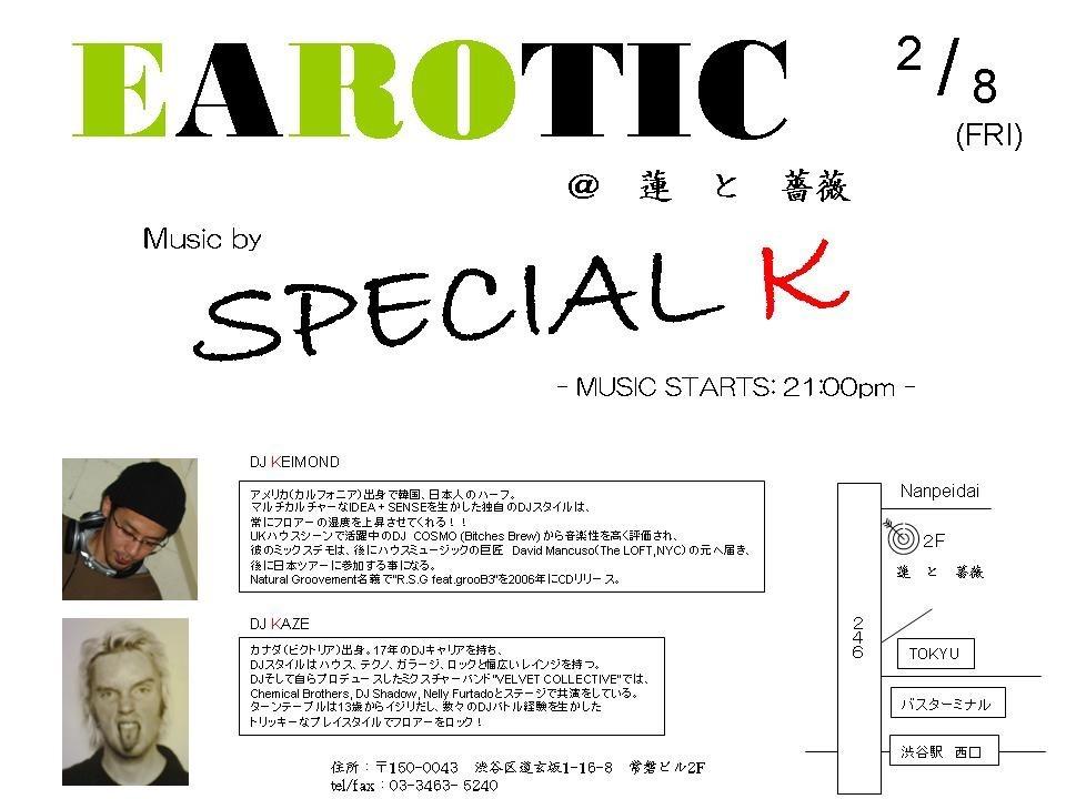 2/8(金)のナイトパーティは「SPECIAL K!」_a0083140_1894550.jpg