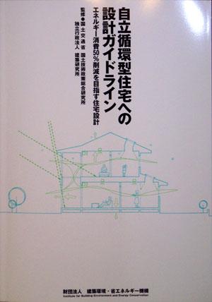 自立循環型住宅講習会_b0015157_2347877.jpg