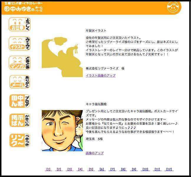 キャラ風似顔絵【アップ完了♪】_f0119369_2154237.jpg