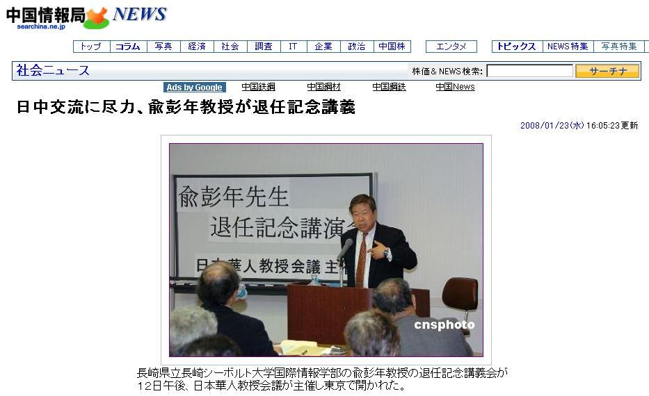 兪彭年教授退任記念講演写真 中国情報局に掲載された_d0027795_19424439.jpg