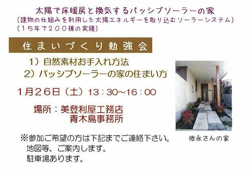 住まいづくり勉強会_f0117498_14532799.jpg
