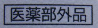 【サンプル・モニター】牛乳石鹸ハンドソープ_c0025115_2010498.jpg