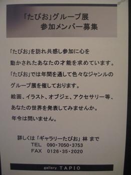 491) たぴお 「たぴお所蔵版画展」  1月21日(月)~1月26 日(土)_f0126829_19192544.jpg
