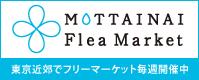 MOTTAINAIフリーマーケットのお楽しみ♪_e0105047_10541687.jpg