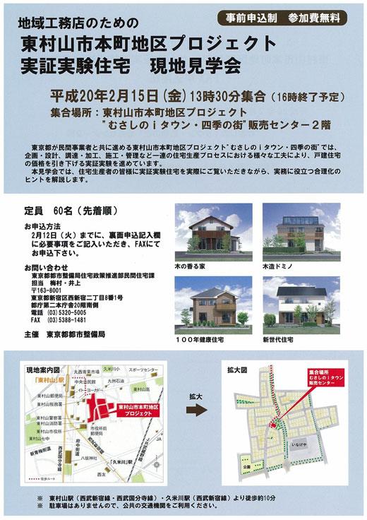 東京都主催で実証実験住宅見学会_b0015157_239542.jpg