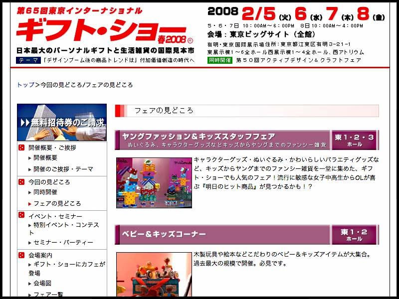 2008☆ギフトショー!!!_f0119369_15145387.jpg