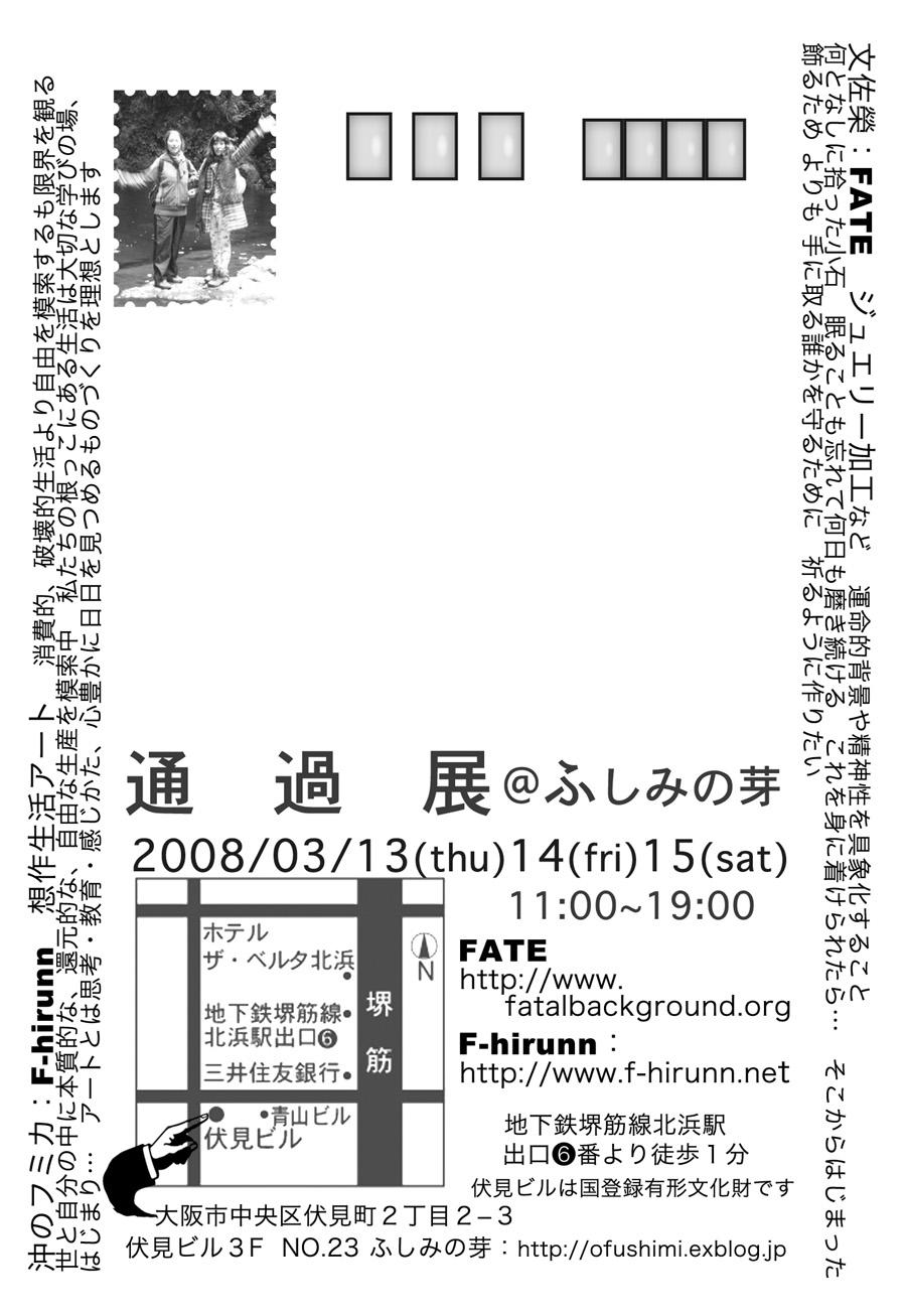 通過展 @ふしみの芽 3月13~15日_a0095675_1301135.jpg