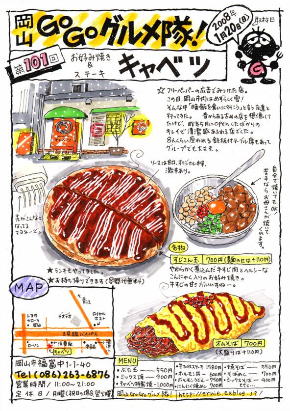 お好み焼き&ステーキ・キャベツ_d0118987_115297.jpg