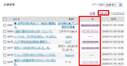 コメントのIP拒否設定機能を追加しました_a0029090_17325152.jpg
