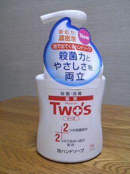【サンプル・モニター】牛乳石鹸ハンドソープ_c0025115_1911380.jpg