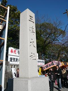 三島のうなぎ 老舗・桜家_c0053520_1725552.jpg