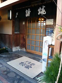 三島のうなぎ 老舗・桜家_c0053520_17493948.jpg
