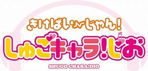 「しゅごキャラ」からwebラジオ誕生!_e0025035_8451919.jpg