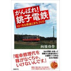 【献本】『がんばれ!銚子電鉄 ローカル鉄道とまちづくり』_c0016141_13311880.jpg