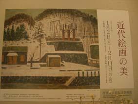 西宮 大谷記念美術館の近代絵画展_a0084343_11511684.jpg