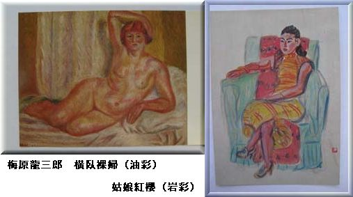 西宮 大谷記念美術館の近代絵画展_a0084343_13445779.jpg