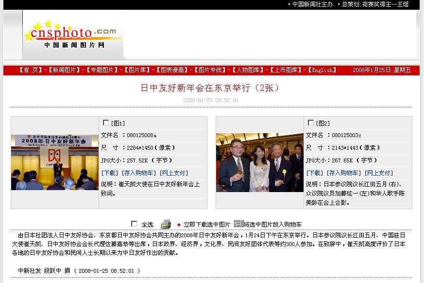 日中友好新年会の写真2枚 中国新聞社より配信された_d0027795_1002596.jpg
