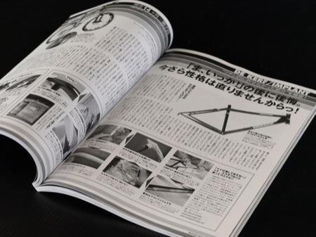 自転車雑誌_a0098806_19465310.jpg