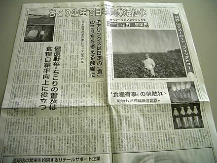 日本食糧新聞でサラダコスモ&ギアリンクス_d0063218_14543335.jpg