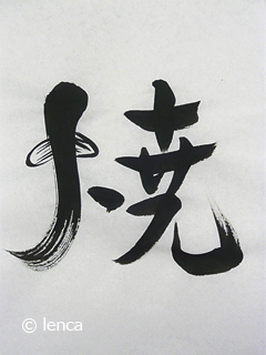 三島のうなぎ 老舗・桜家_c0053520_12541438.jpg