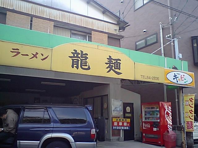 ラーメン 龍麺_a0077663_10402324.jpg