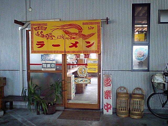 ラーメン 龍麺_a0077663_10404153.jpg